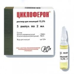 Циклоферон, р-р для в/в и в/м введ. 125 мг/мл 2 мл №5 ампулы