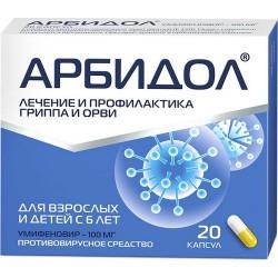Арбидол, капс. 100 мг №20